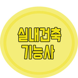 실내건축기능사 실기,필기준비학원추천