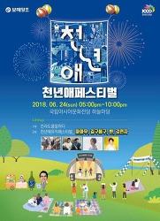 [18.06.24] 천년애 페스티벌 - 마마무,길구봉구,벤,김연자