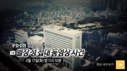김학의 윤중천 별장성접대 박정식 조영곤 강해운 유상범 누가 무혐의에 앞장 섰나