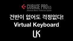 [Cubase Pro 9.5] 큐베이스 프로 9.5 강좌 #18 - 건반이 없어도 걱정없다! Virtual Keyboard 기능