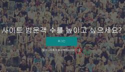 빙(Bing) 웹마스터도구 등록 신청 방법