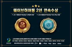 [보청기구입_웨이브히어링 종로본점] 2018 대한민국 혁신대상 수상기념 고객감사 이벤트(1+1에 추가더!)