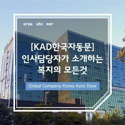 [스피드도어 산업용자동문] 복지 좋은 회사 'KAD한국자동문'