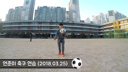 (영상) 연준이 축구연습 (2018.03.25)