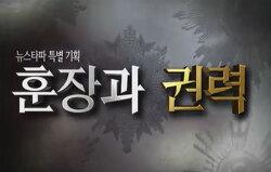 김종필 훈장추서, 개탄한다