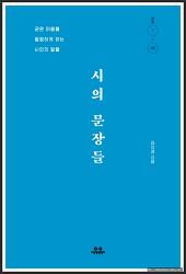 시의 문장들 [김이경]