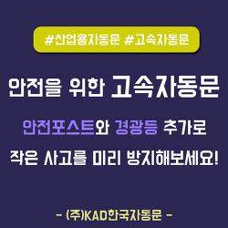산업용 고속자동문, 안전만을 생각하는 KAD한국자동문