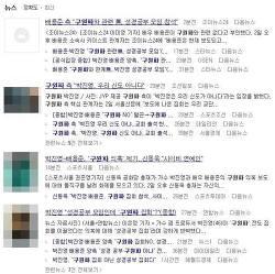 박진영 배용준 구원파 디스패치 기사 링크 주소