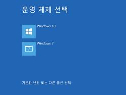윈도우10 멀티부팅에서 다른 운영체제선택 시 재부팅되면서 진입되는 경우