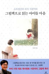 [독서][그림책으로 읽는 아이들 마음]-서천석 저