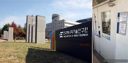 연구실 탐방! 한국에너지기술연구원-분리변환소재연구실(이차전지 제조)