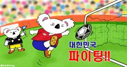[공지] 월드컵 이벤트