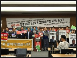 KBS, MBC 공영방송 정상화를 위한 전북지역 시민사회단체 성명서