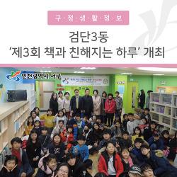 검단3동 '제3회 책과 친해지는 하루' 독후감대회 개최