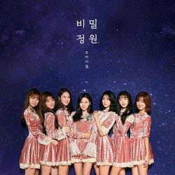 비밀정원 - 오마이걸(Oh My Girl) (비밀정원, 2018)
