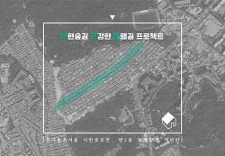2017 걷기좋은서울 시민공모전 동상 그룹 제안서2