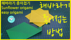 아주 쉬운 해바라기 꽃 종이접기