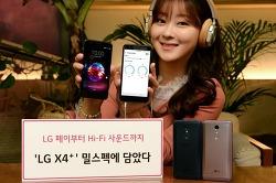 LG 보급형 스마트폰 X4플러스 출시! 스펙과 특징