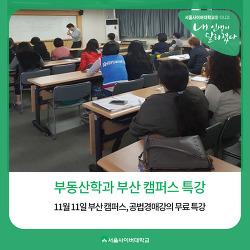 서울사이버대 부동산학과 공법경매강의 무료특강