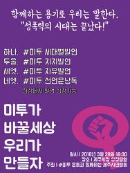 [행사]#미투 운동과 함께하는 제주시민행동(20180328)