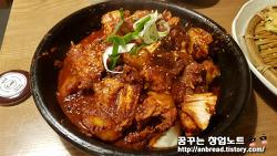 마포역 닭찜 맛집 - '마포나루 아크로점' 후기