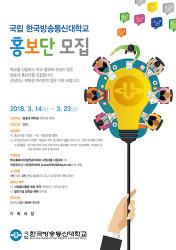 2018학년도 제10기 방송대 홍보단 모집!!
