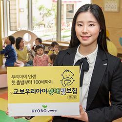 교보생명 '우리아이생애첫보험' 출시