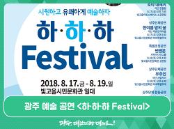 광주 예술 공연 <하·하·하 Festival >
