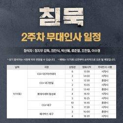 영화「침묵」2주차 무대인사 일정이에요. (11.11~12)