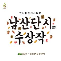 남산의 새로운 이야기, 남산단시(時) 수상작을 소개합니다.