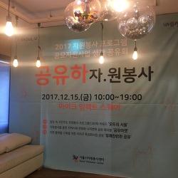 자치구특성화사업 성과공유회 - 청소년 봉사단체 '미리내' 참석