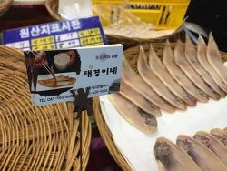 정성으로 박대 포장하는 태경이네 사장님 - 서천특화시장 이야기