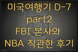 미국 여행기 D-7 Part2 FBI 본사와 NBA 직관 후기!