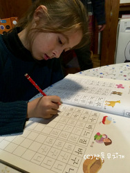 스페인 학교에 다니는 우리 아이들 글씨체가 나쁜 이유