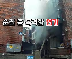 순찰 중 목격한 화재현장, 시민을 위해 뛰었습니다.