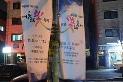 성남 복정동 어울림 빛 축제