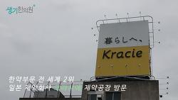 일본 크라시에 제약 공장 견학을 다녀왔습니다.