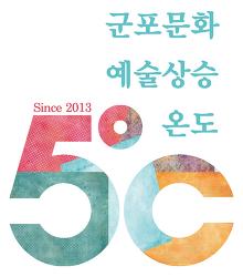 [20180221]군포문화재단, 27일 창립 5주년 기념식 연다
