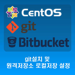 리눅스 CentOS - Git 설치 및 Bitbucket 설정