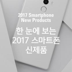 한 눈에 보는 2017 스마트폰 신제품