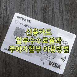 신용카드 할부수수료율과 무이자할부 이용방법