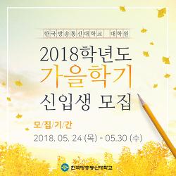 2018학년도 가을학기 한국방송통신대학교 대학원 신입생 모집
