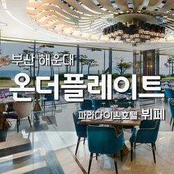 [부산 해운대] 온 더  플레이트 : 파라다이스 호텔 뷔페