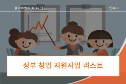 [클라이언트] 7월 창업관련 정부지원사업 공고