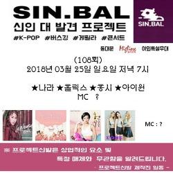 [18.03.25] 신인 대 발견 프로젝트 SIN.BAL - 나라,홀릭스,홍시,아이원