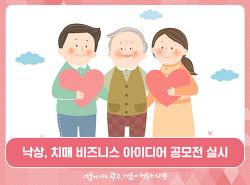광주시, 낙상․치매 비즈니스 아이디어 공모