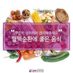 혈액순환에좋은음식 꾸준히 섭취하시면 좋아요