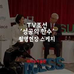 [방송] TV조선 '맨주먹불끈쥐고 성공의 한수' 1회 촬영 현장