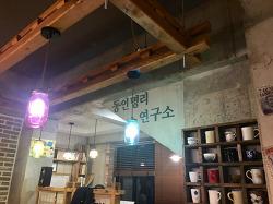 [전남 순천] 순천사주카페 카페동인