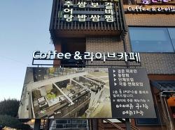 진주 단체모임 맛집: 아기자기 카페가 완전 딱이네!